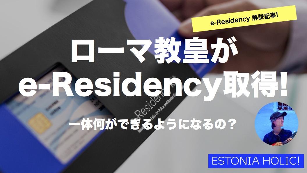 e-residency、ローマ教皇