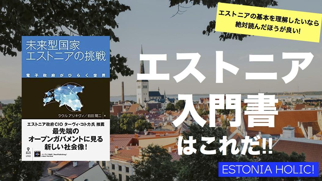 未来型国家エストニアの挑戦