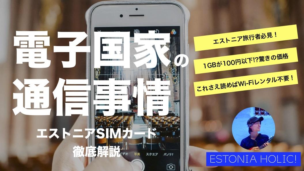 エストニア、SIM、Wi-Fi