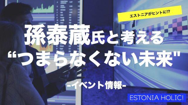 """孫泰蔵氏と考える """"つまらなくない未来"""""""